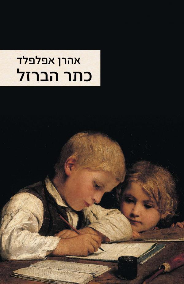 תמונה של הספר כתר הברזל