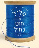 תמונה של הספר סליל של חוט כחול