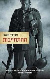 תמונה של הספר ההתחייבות