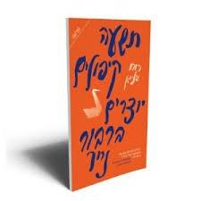 תמונה של הספר תשעה קיפולים יוצרים ברבור נייר