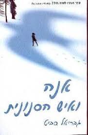תמונה של הספר אנה ואיש הסנונית