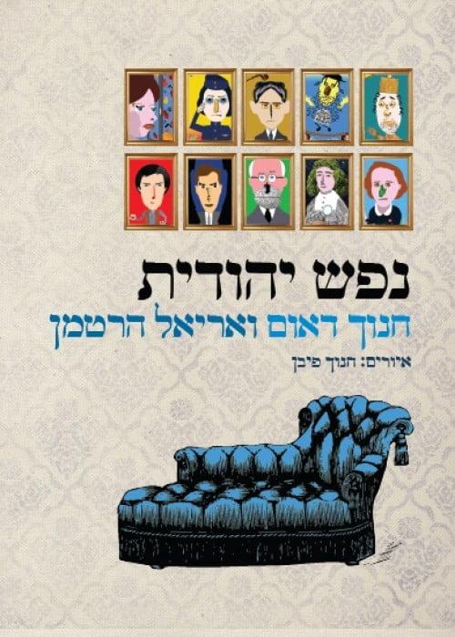 תמונה של הספר נפש יהודית