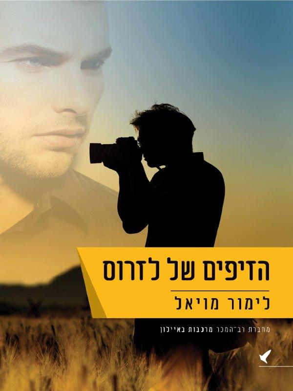 תמונה של הספר