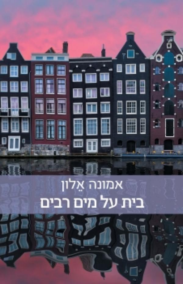 תמונה של הספר בית על מים רבים