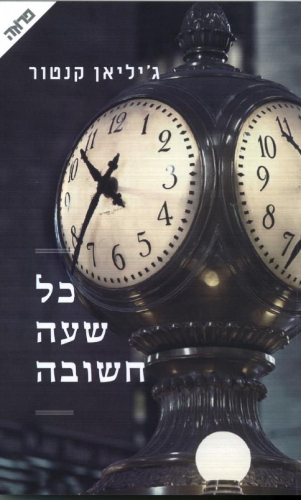 תמונה של הספר כל שעה חשובה