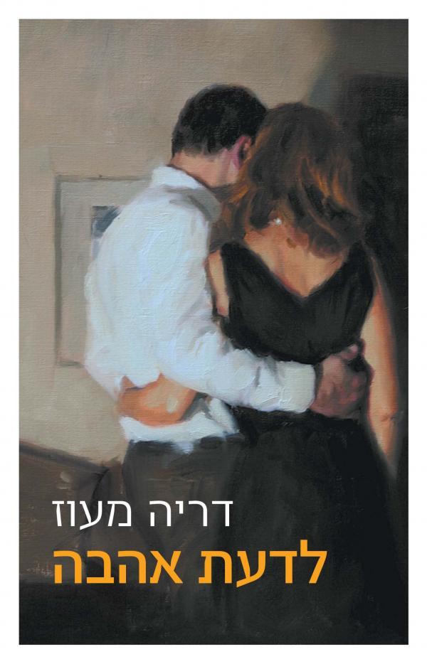 תמונה של הספר לדעת אהבה