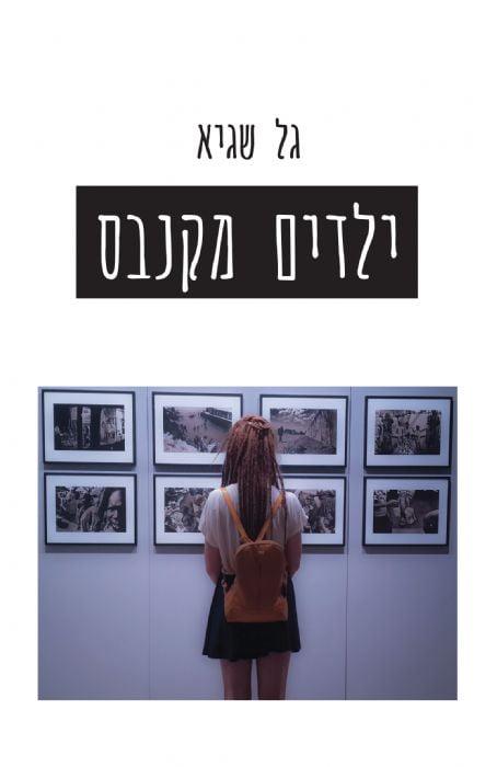 תמונה של הספר ילדים מקנבס