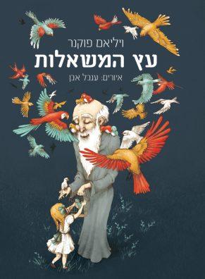 תמונה של הספר עץ המשאלות