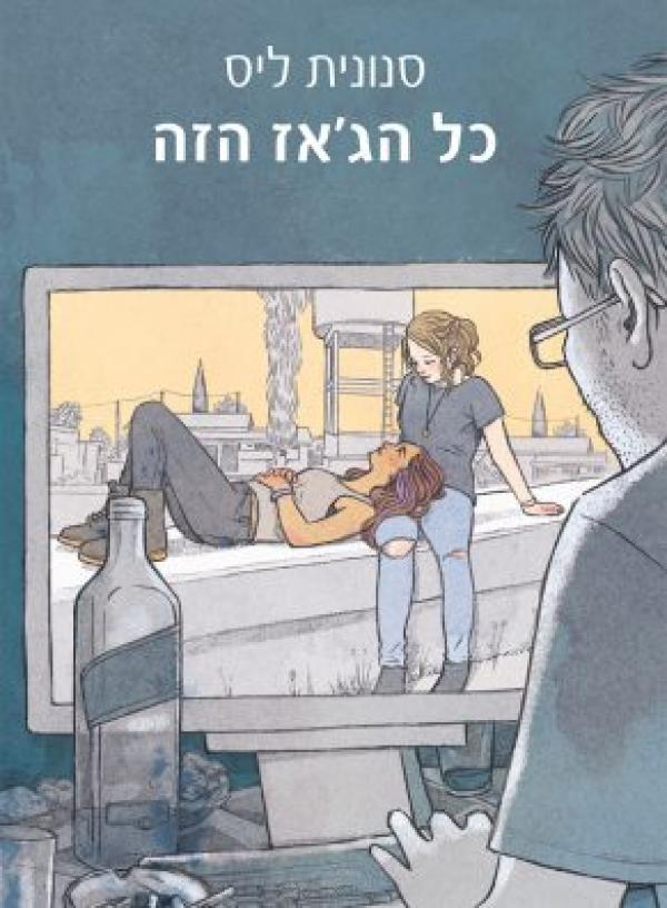 תמונה של הספר כל הגאז הזה