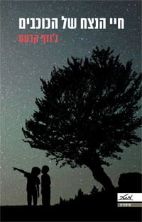 תמונה של הספר חיי הנצח של הכוכבים