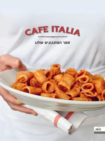 תמונה של הספר קפה איטליה