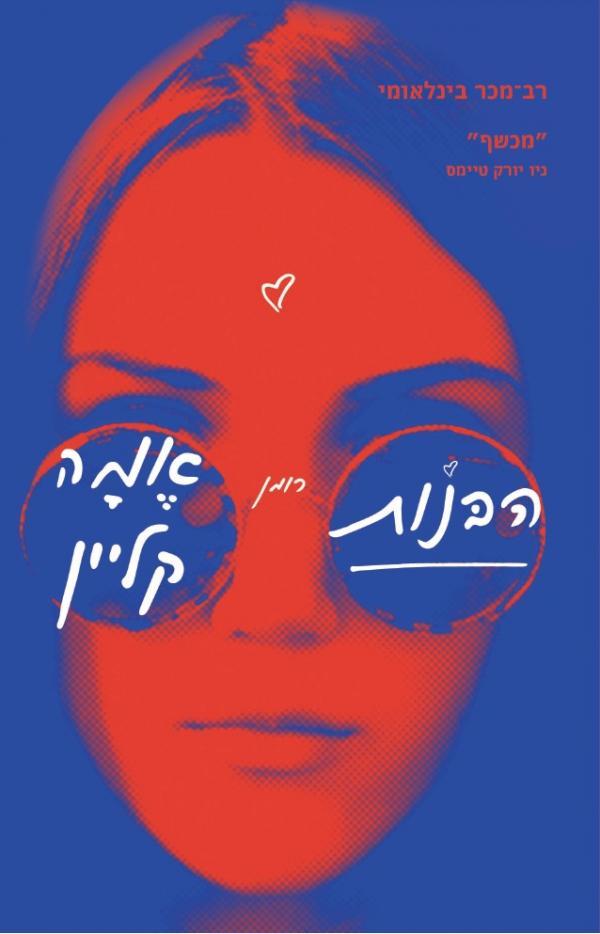 תמונה של הספר הבנות