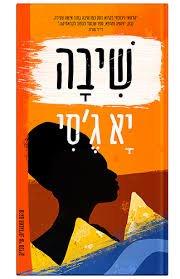 תמונה של הספר שיבה