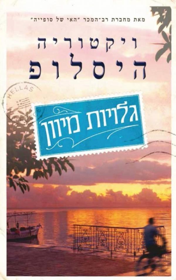 תמונה של הספר גלויות מיוון