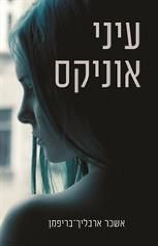 תמונה של הספר עיני אוניקס