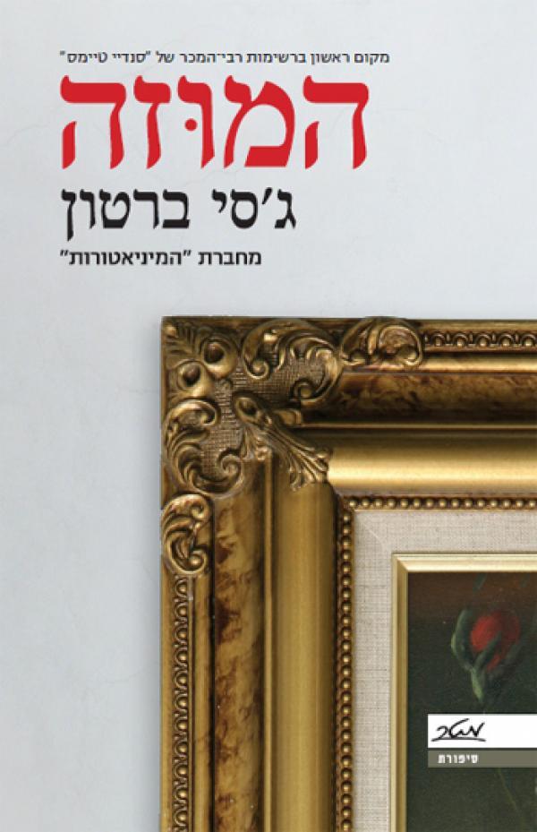 תמונה של הספר המוזה