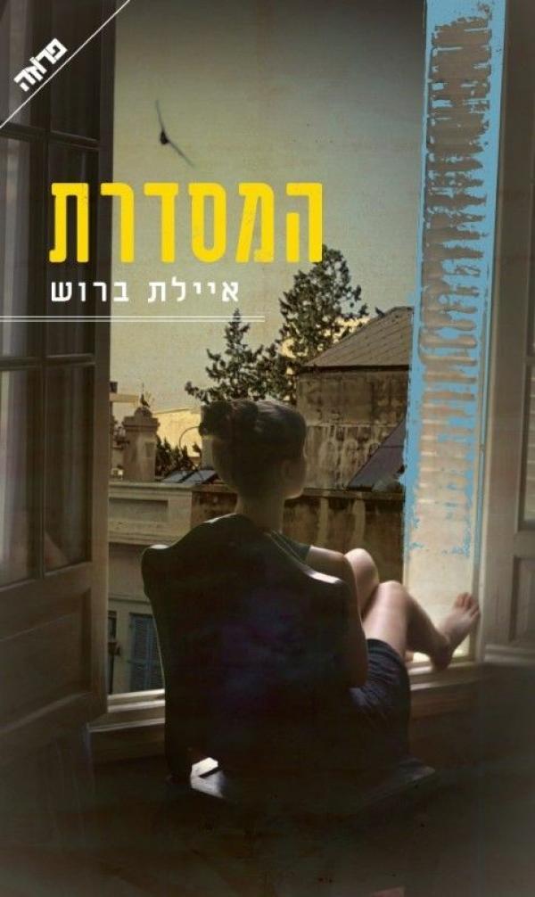 תמונה של הספר המסדרת
