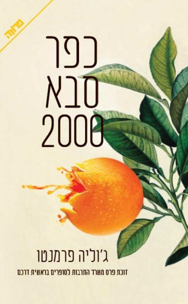 תמונה של הספר כפר סבא 2000