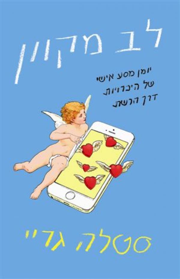 תמונה של הספר לב מקוון
