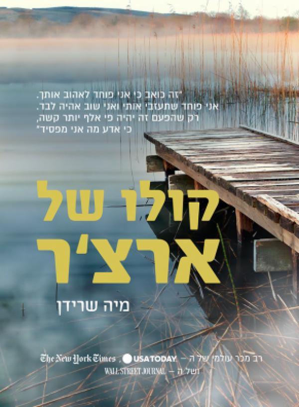 תמונה של הספר קולו של ארצ'ר