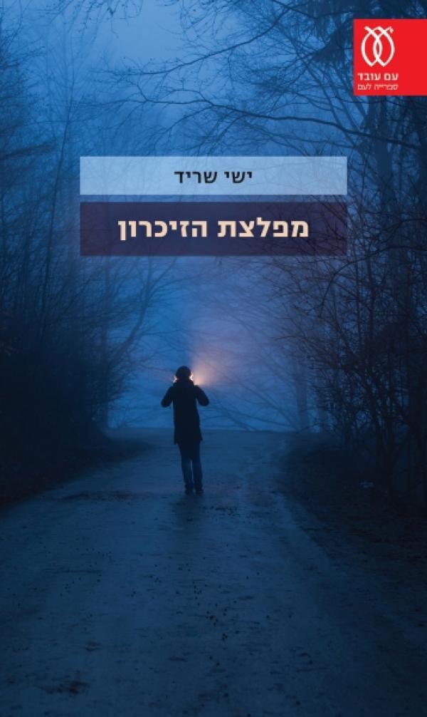 תמונה של הספר מפלצת הזיכרון
