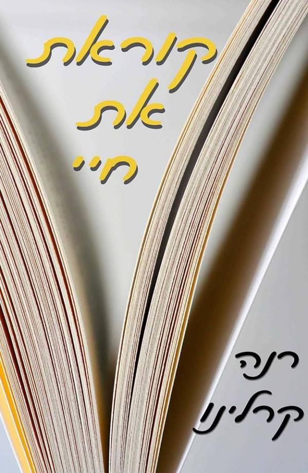 תמונה של הספר קוראת את חיי