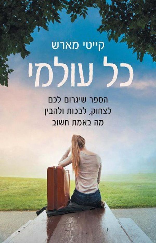 תמונה של הספר כל עולמי