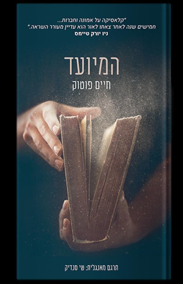 תמונה של הספר המיועד