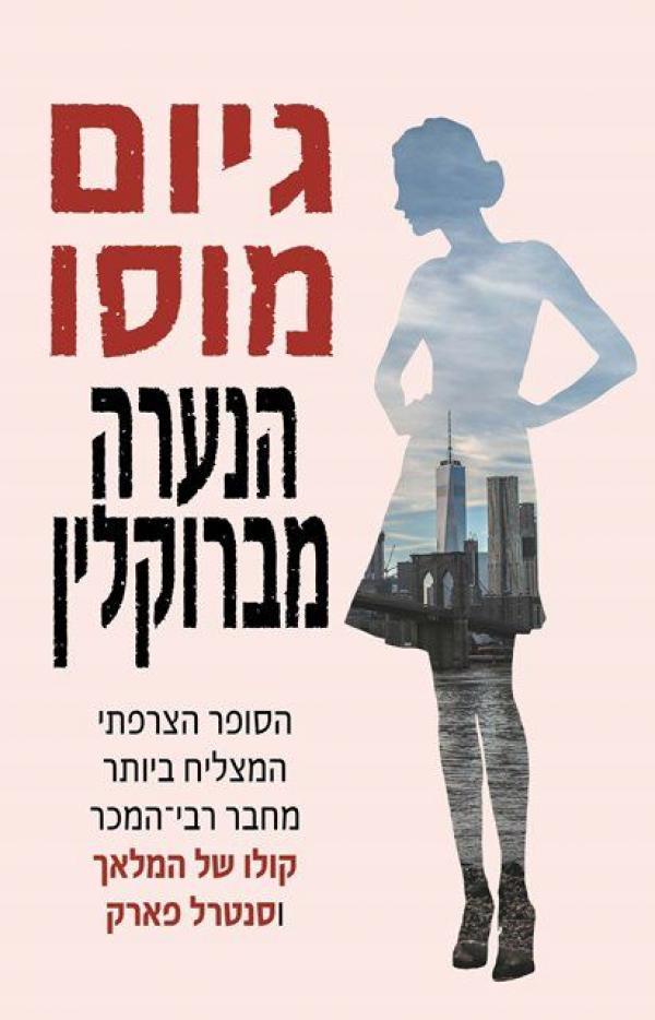 תמונה של הספר הנערה מברוקלין