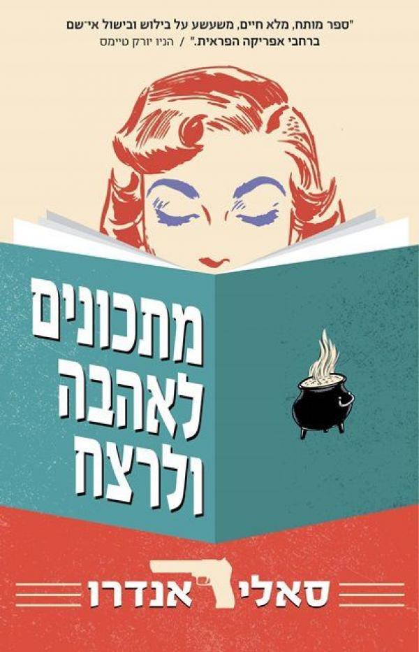 תמונה של הספר מתכונים לאהבה ולרצח
