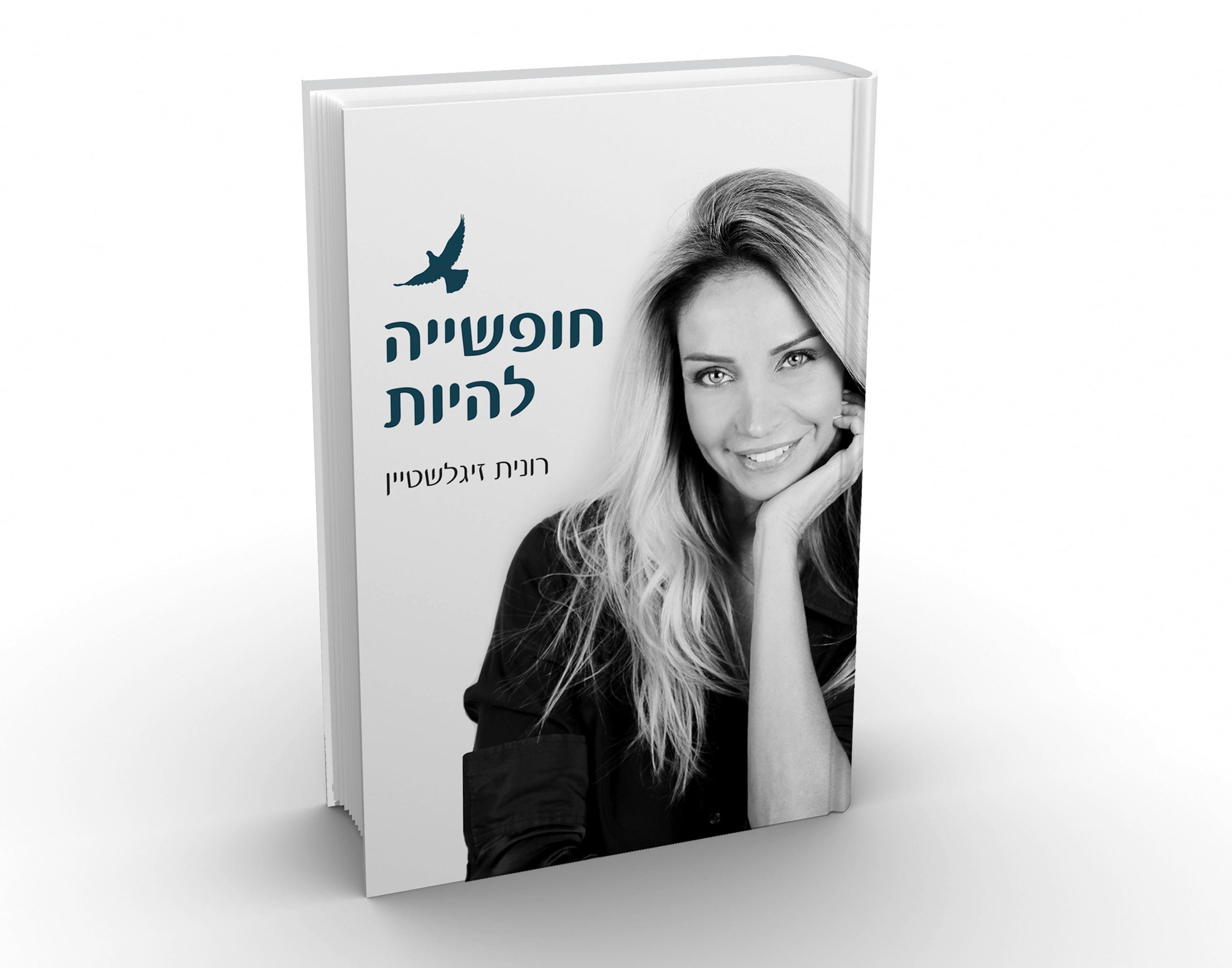 תמונה של הספר חופשייה להיות