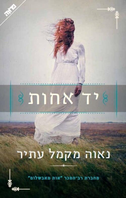 תמונה של הספר יד אחות
