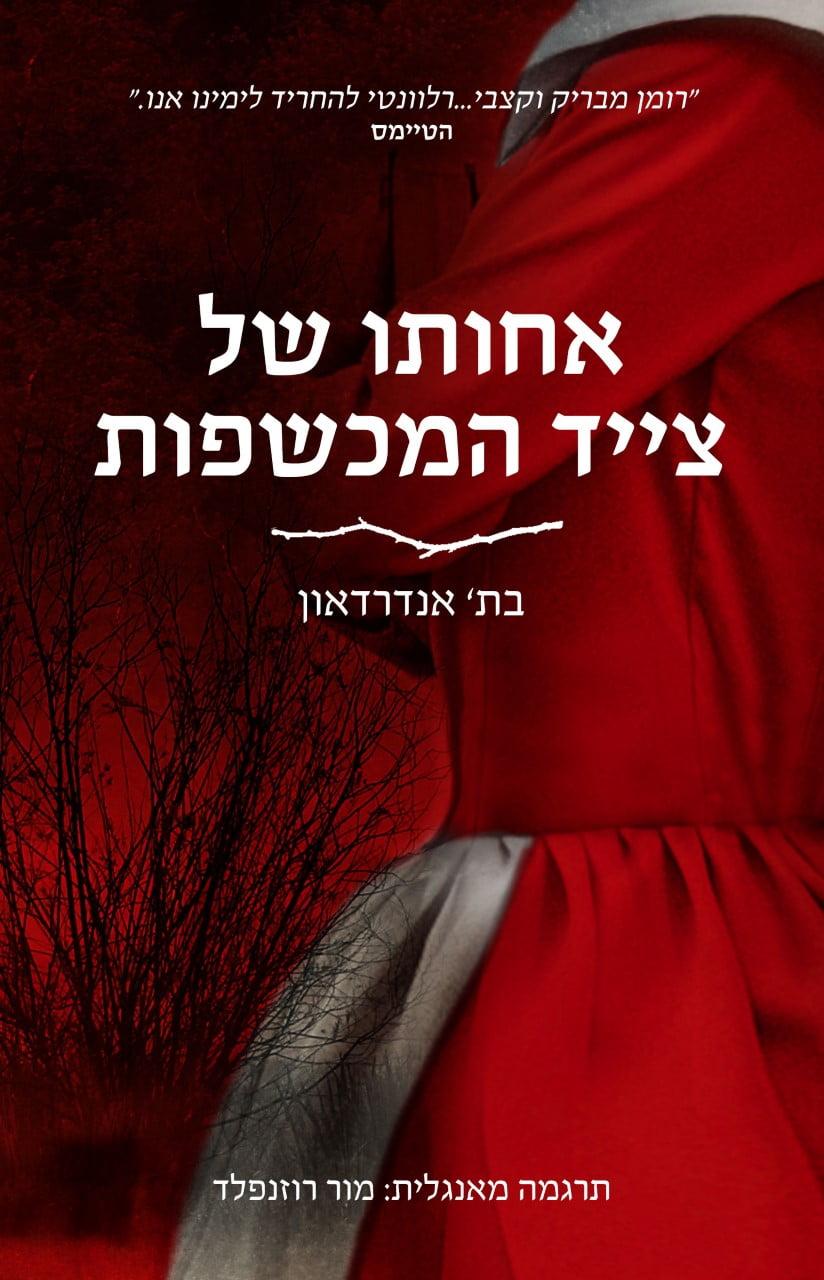 תמונה של הספר אחותו של צייד המכשפות