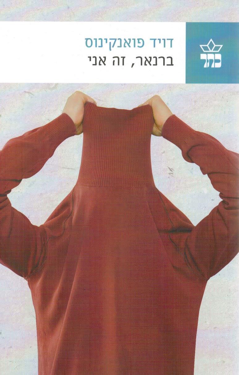 תמונה של בספר ברנאר, זה אני