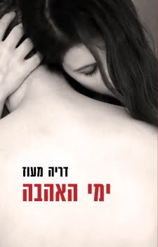 תמונה של הספר ימי האהבה