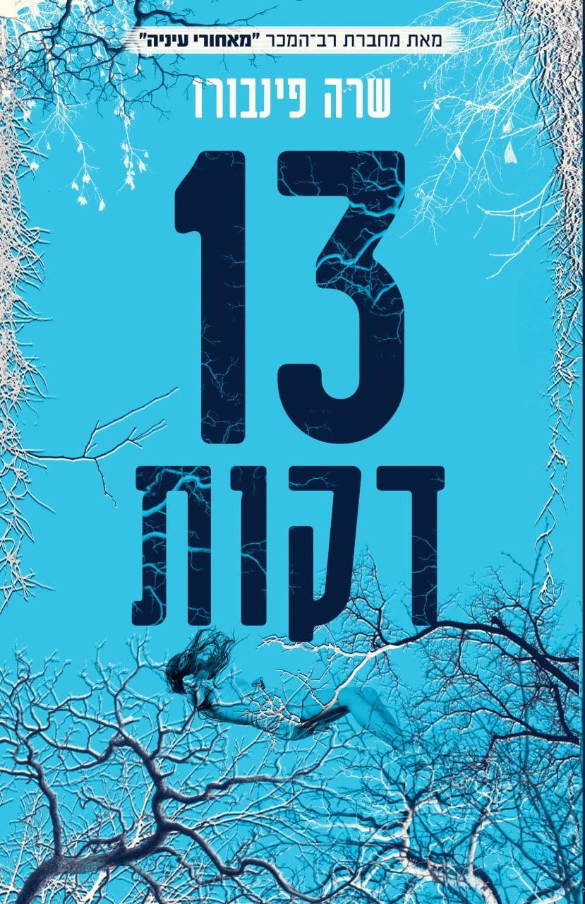 תמונה של הספר 13 דקות