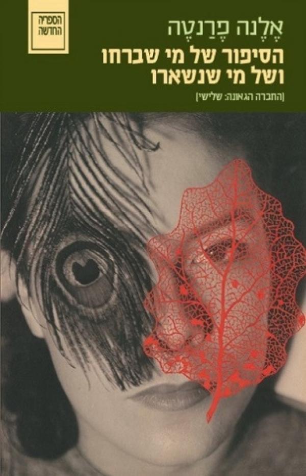 תמונה של הספר הסיפור של מי שברחו ושל מי שנשארו (החברה הגאונה: שלישי)