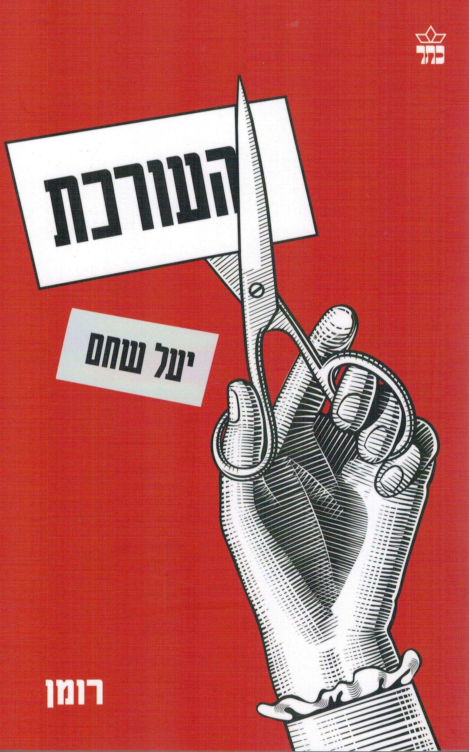 תמונה של הספר העורכת