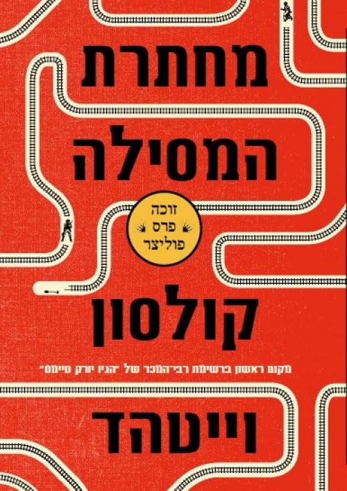 תמונה של הספר מחתרת המסילה