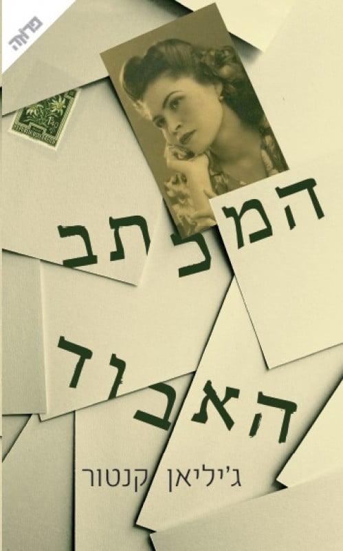 תמונה של הספר המכתב האבוד