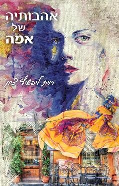 תמונה של הספר אהבותיה של אמה