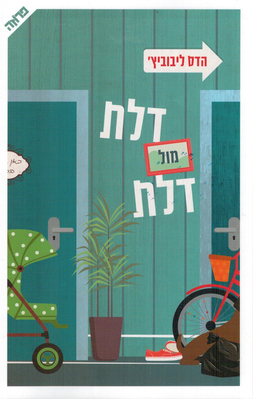 תמונה של הספר דלת מול דלת