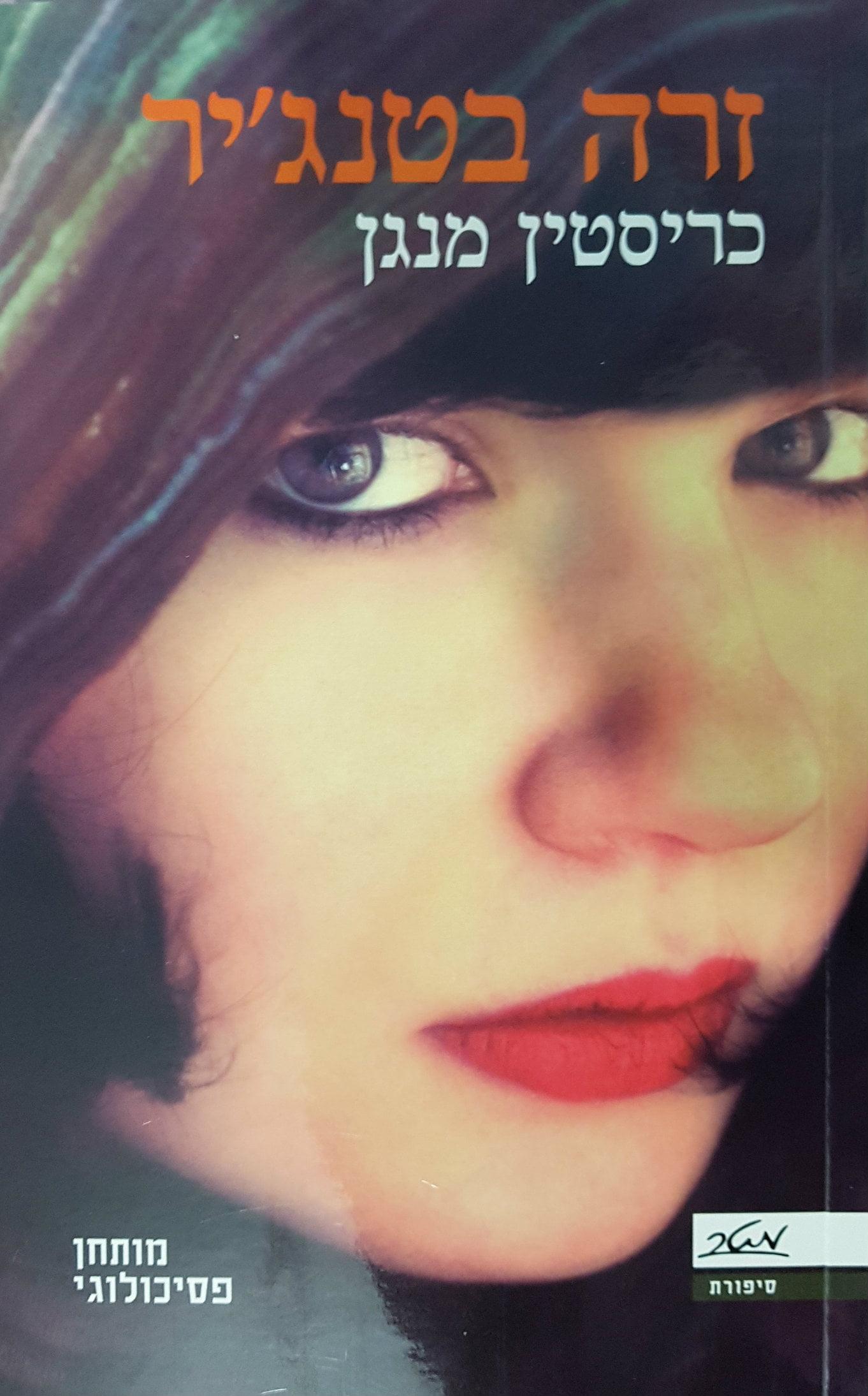 תמונה של הספר זרה בטנג'יר