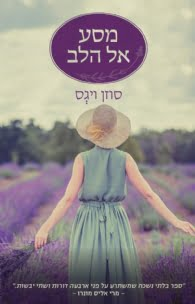 תמונה של הספר מסע אל הלב