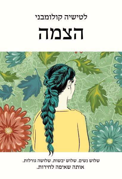 תמונה של הספר הצמה