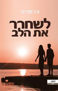 תמונה של הספר לשחרר את הלב