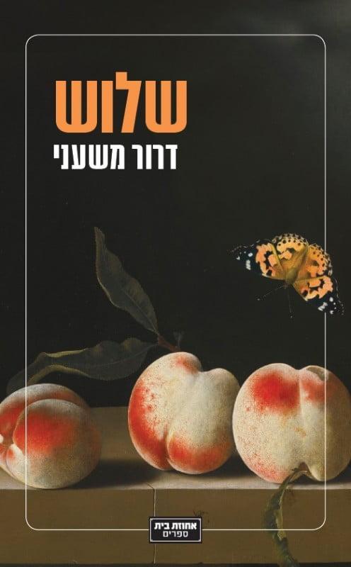 תמונה של הספר שלוש