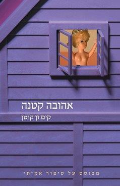 תמונה של הספר אהובה קטנה