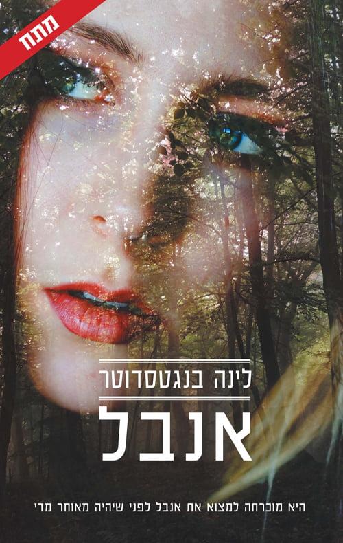 תמונה של הספר אנבל