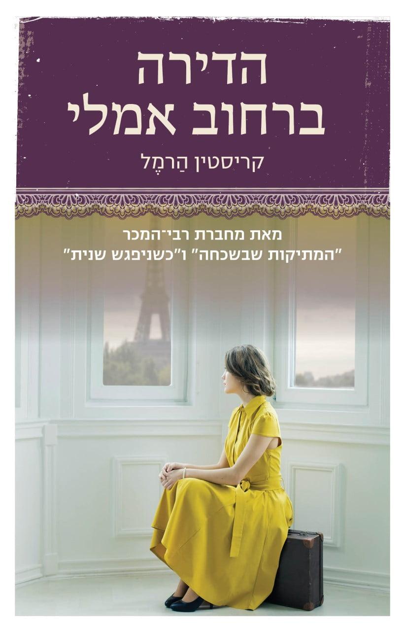 תמונה של הספר הדירה ברחוב אמלי
